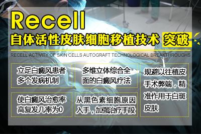 Recell自体活性皮肤细胞移植技术