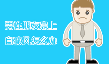 男性白癜风患者的症状有什么