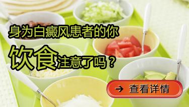 白癜风患者在饮食上的要注意什么