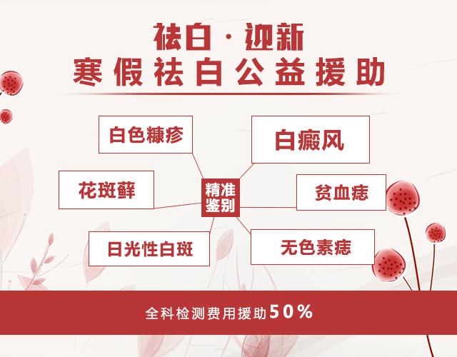 蜕变换新颜·寒假公益祛白——南京华厦寒假祛白公益援助强势来袭!