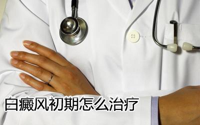 白癜风患者面对疾病不要自暴自弃