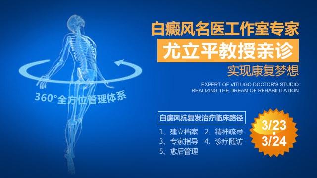 【白癜风会诊】中日友好医院尤立平教授亲诊华厦,为您一站式解决白癜风难题!