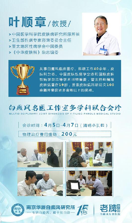 叶顺章教授莅临华厦,开展白癜风名医工作室多学科联合会诊
