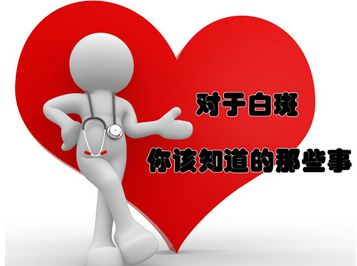 白癜风疾病有哪些伤害