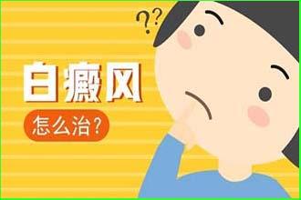 哪些方法可以治疗脸上的白斑