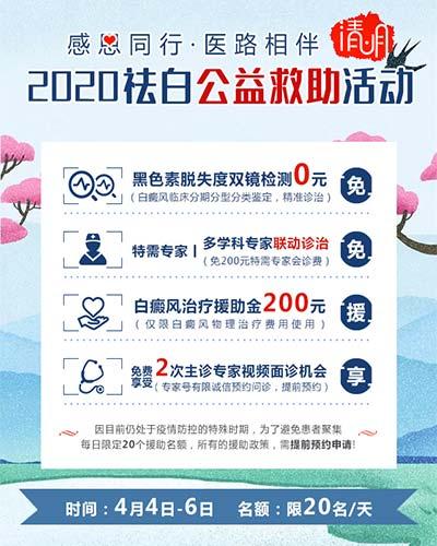 感恩同行·医路相伴|2020南京华厦清明祛白公益救助活动正式启动