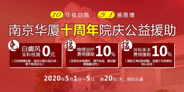 10年祛白路 5.1感恩情——南京华厦十周年院庆,3重公益帮扶助力精准祛白