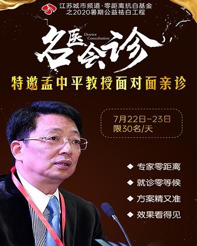 2020暑期公益祛白工程 名医会诊丨特邀孟中平教授面对面亲诊