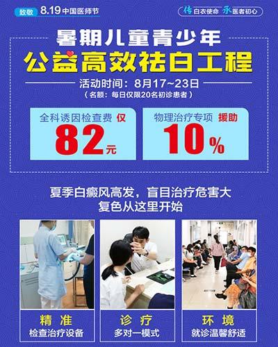 致敬8.19第三届中国医师节,暑期儿童青少年公益高效祛白工程全面启动